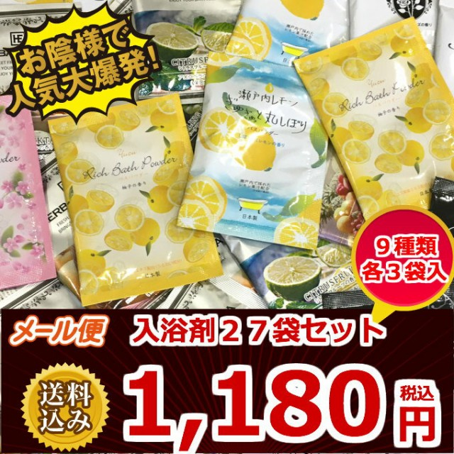 【送料無料!】 入浴剤 お試し27袋セット 【...