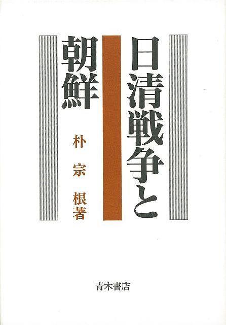日清戦争と朝鮮/バーゲンブック{朴 宗根 青木書店...