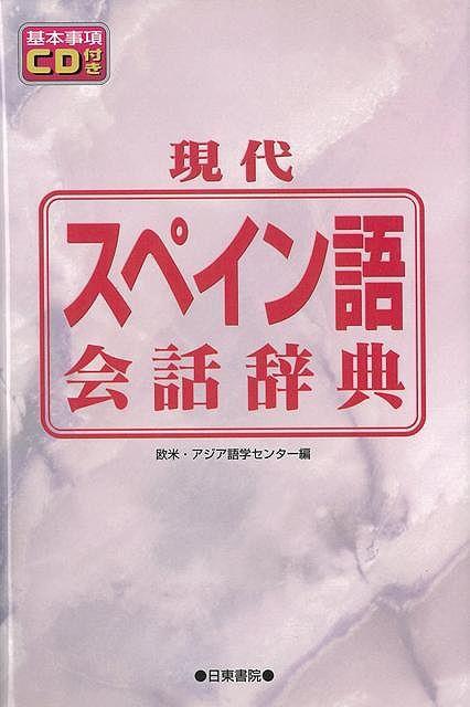現代スペイン語会話辞典 CD付/バーゲンブック{...