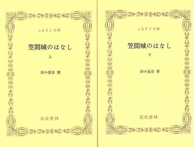 笠間城のはなし 上下—ふるさと文庫/バーゲンブ...