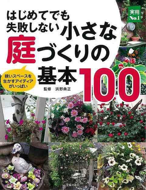 はじめてでも失敗しない小さな庭づくりの基本10...