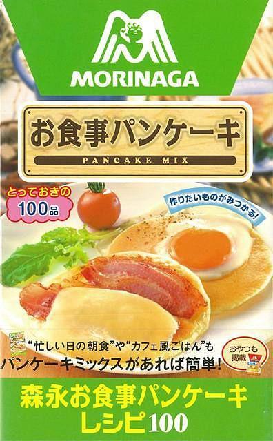 森永お食事パンケーキレシピ100/バーゲンブッ...
