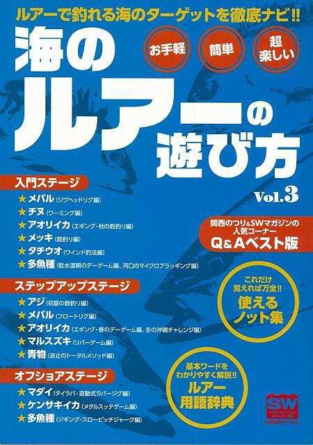 海のルアーの遊び方 Vol.3/バーゲンブック