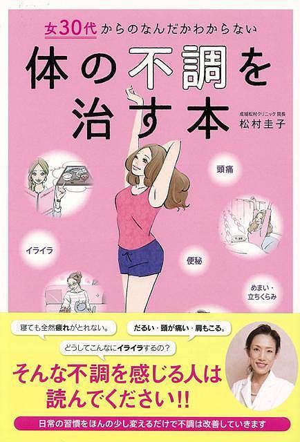 体の不調を治す本—女30代からのなんだかわから...
