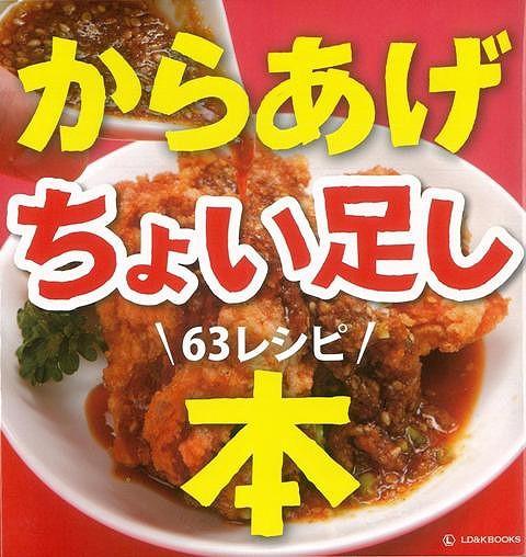からあげちょい足しレシピ本/バーゲンブック