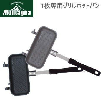 グリルパン Montagna モンターナ 1枚専用グリルホ...
