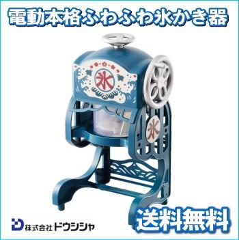 送料無料 かき氷機 ふわふわ氷かき器 氷かき機 20...