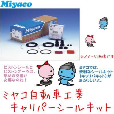 ミヤコ自動車工業製 日産 シーマ Y32,Y33用リアキ...