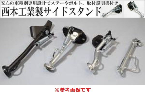 ホンダ 初代タクト AB07用 サイドスタンド NK-104...