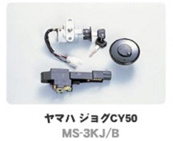 ヤマハ JOG 3KJ CY50用メインスイッチ 3点セット ...
