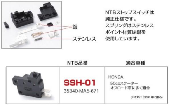 NTB製 ホンダ汎用エンジンストップスイッチ SSH-0...