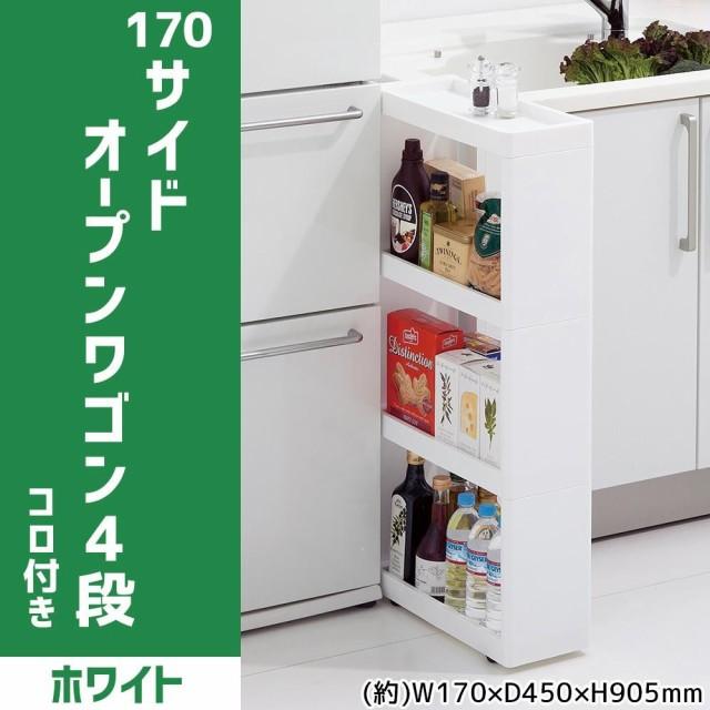 吉川国工業所 収納ストッカー 170サイドオープン...