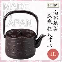 99-9 南部鉄器 鉄瓶 桜皮寸胴 1L