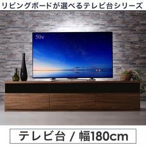 テレビ台 ロータイプ 180 収納 テレビボード 180 ...