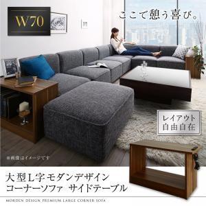 サイドテーブル単品 W70  ELTREAT エルトリート ...