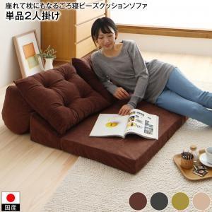 座れて枕にもなるごろ寝ビーズクッションチェア ...