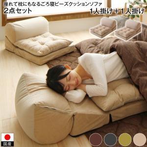 座れて枕にもなるごろ寝ビーズクッションチェア 2...