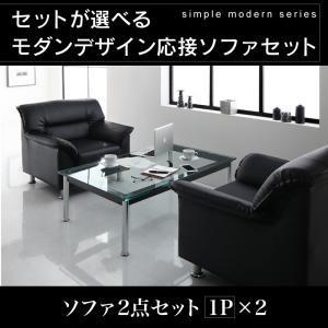 ソファ2点セット 1P×2 モダンデザイン応接ソファ...