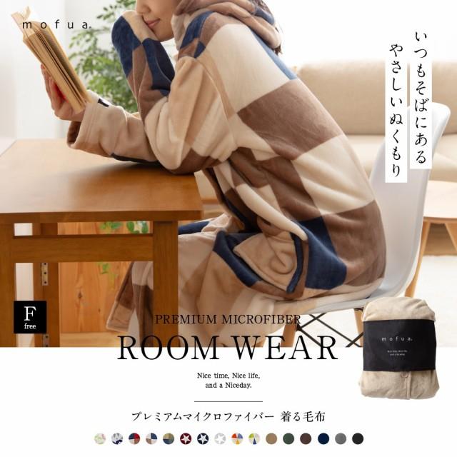 mofua プレミマムマイクロファイバー着る毛布 フ...