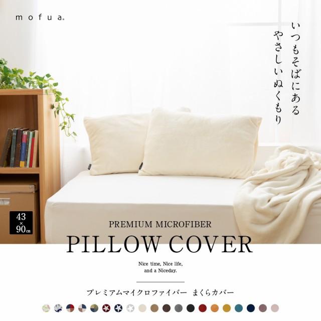 mofuaプレミアムマイクロファイバー枕カバー(43...