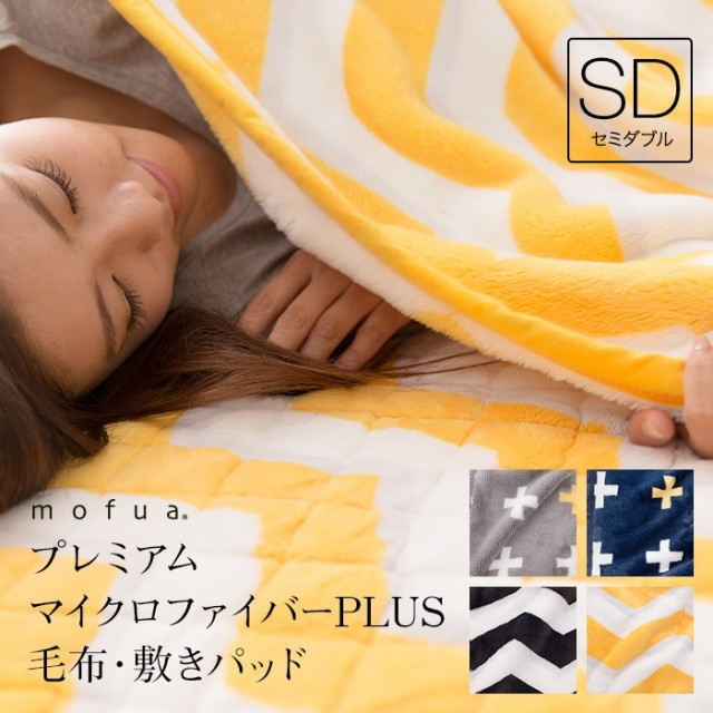 mofua プレミアムマイクロファイバー毛布/敷きパ...