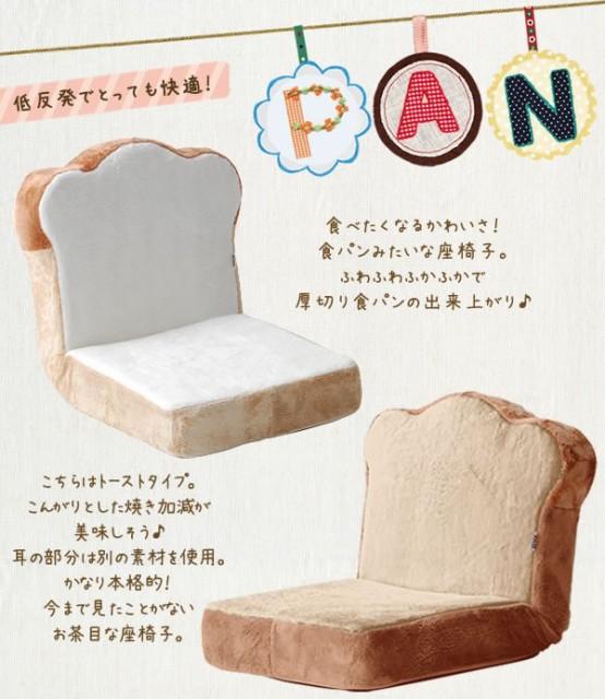 座椅子 リクライニング パンシリーズ panzaisu 座...