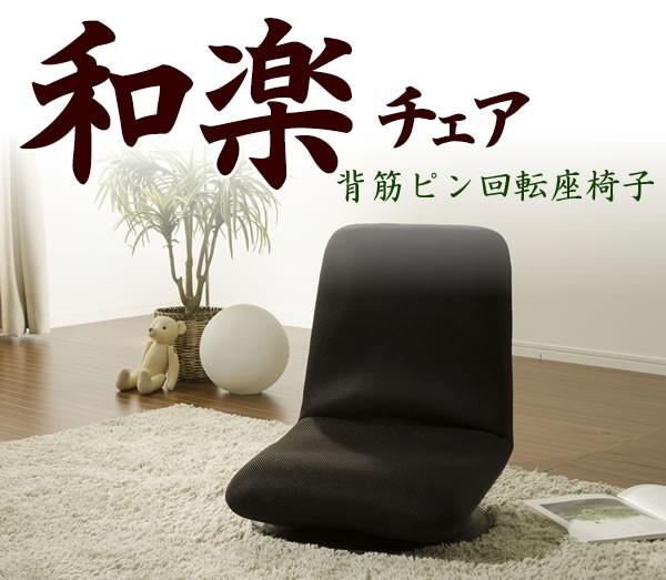 座椅子 腰にやさしい 回転付 日本製 和楽チェア M...