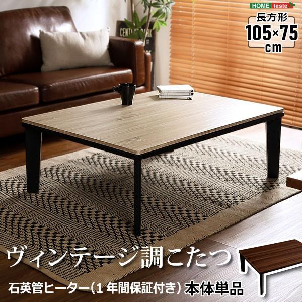 こたつテーブル 長方形 テーブル本体単品 105cm×...