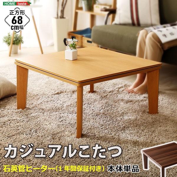 こたつテーブル 正方形 木目調 こたつ 68cm幅 単...