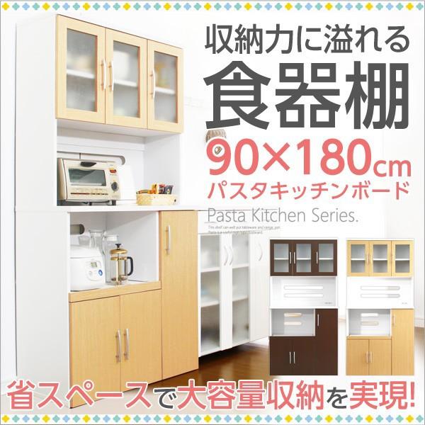 ツートン食器棚 パスタキッチンボード 幅90cm×高...