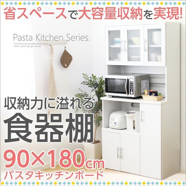 食器棚 人気 キッチンボード 90×180cm ホワイト...
