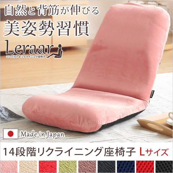 座椅子 姿勢 座椅子 リクライニング Lサイズ 背筋...