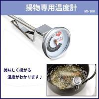 揚物専用温度計 MI-100
