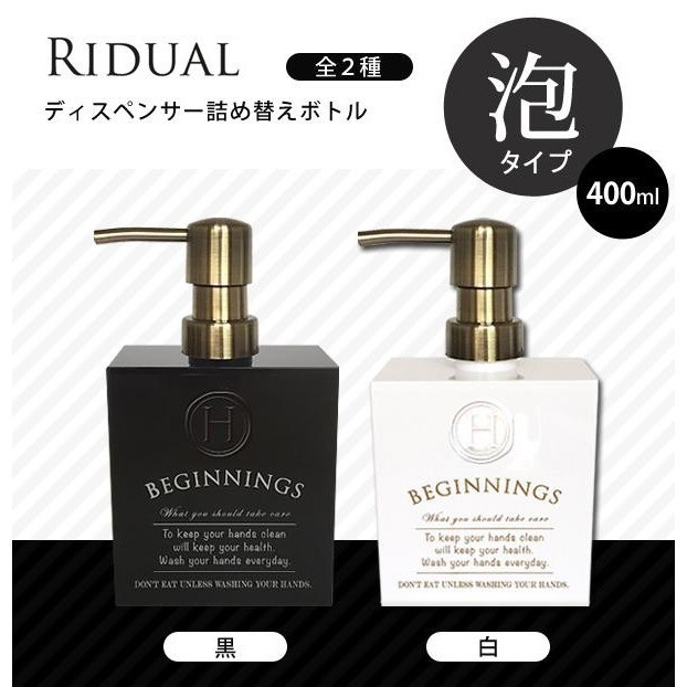 日本製 RIDUAL(リデュアル) 泡タイプ ディスペン...