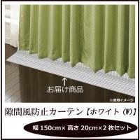 隙間風防止カーテン ホワイト(W) 150cm×20cm×2...