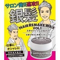 Hair Remake(ヘアーリメイク)WAX Vol.1 スタイリ...
