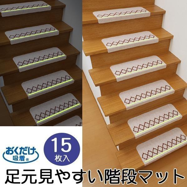 サンコー おくだけ吸着 足元見やすい階段マット ...