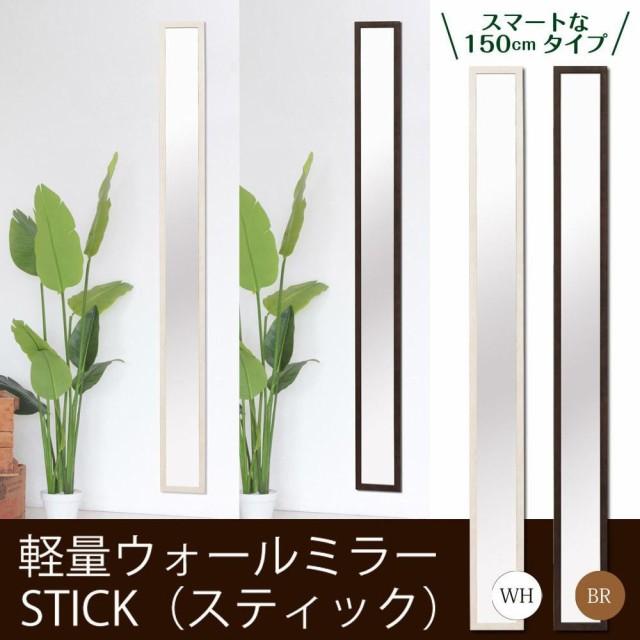 ines(アイネス) 軽量ウォールミラー STICK(150) N...