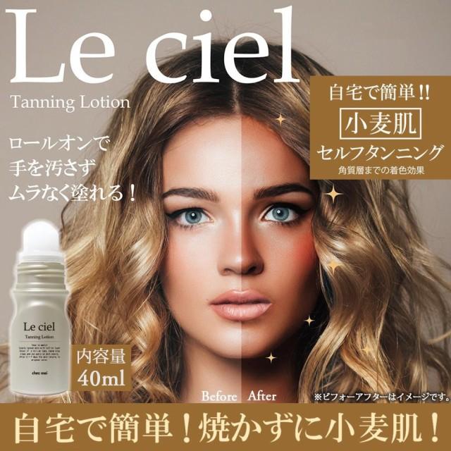 Le Ciel(ル シエル) セルフタンニングローション ...