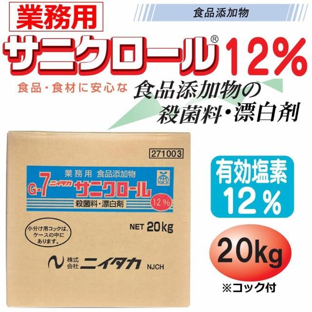 業務用 食品添加物 サニクロール(G-7) 12% 20kg ...