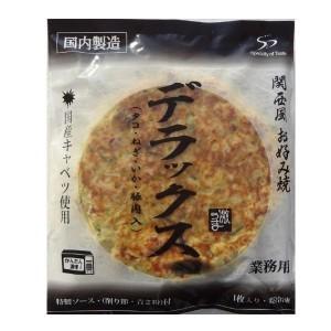 本場関西風 業務用 冷凍お好み焼き デラックス(豚...