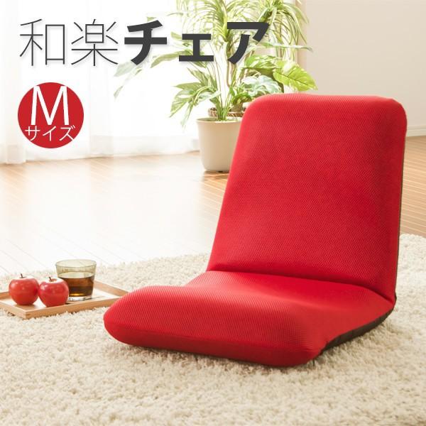 椅子 日本製 和楽チェア Mサイズ 背筋 座椅子 コ...