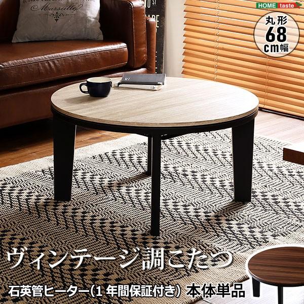 こたつテーブル 丸型 テーブル本体単品 68cm幅 石...