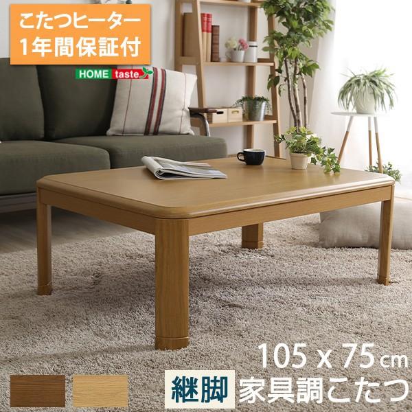 こたつテーブル 長方形型 105cm 単品 2段階調節の...