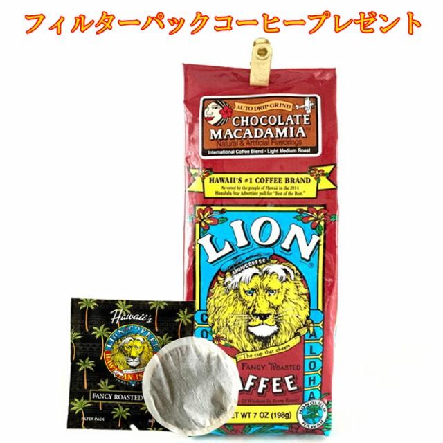 送料無料 ライオンコーヒー チョコレートマカダ...