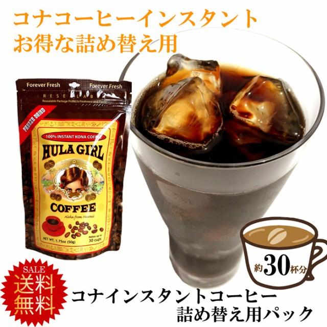 送料無料 ゆうパケット ハワイお土産コナコーヒ...