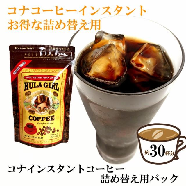 コナコーヒーインスタント フラガール お得な詰...