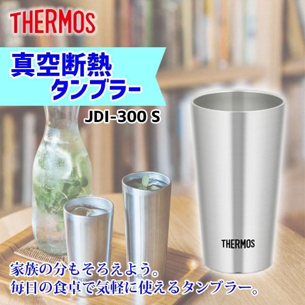 サーモス タンブラー 300ml 真空断熱 JDI-300 S