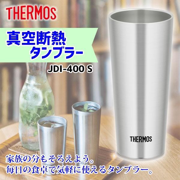 サーモス タンブラー 400ml 真空断熱 JDI-400 S