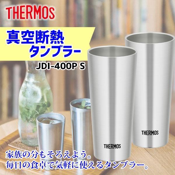 サーモス タンブラー 400ml 2個セット真空断熱 JD...